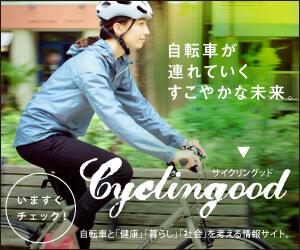 Shimano Cyclingood Web(サイクリングッド ウェブ)