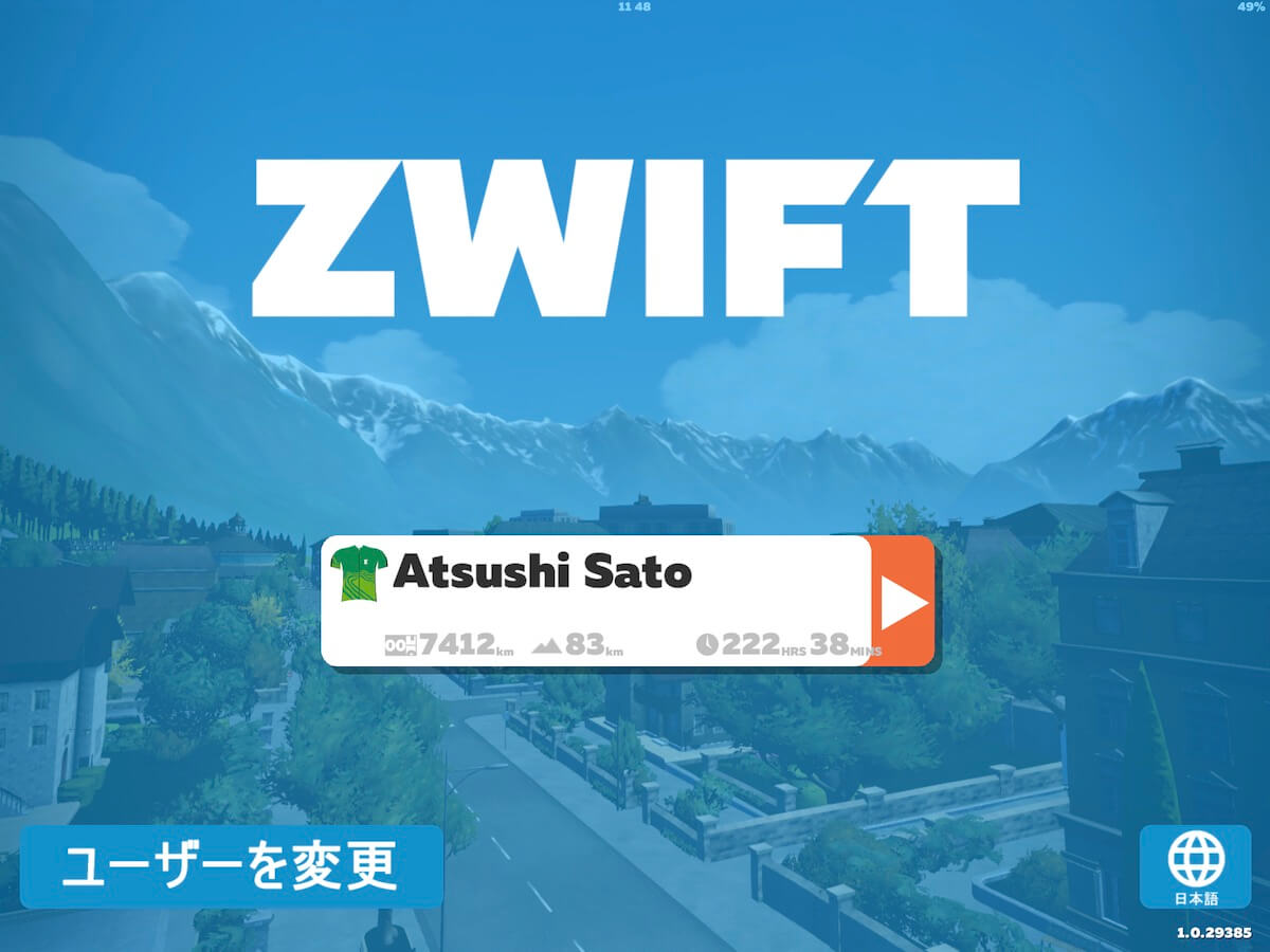 Zwift起動画面