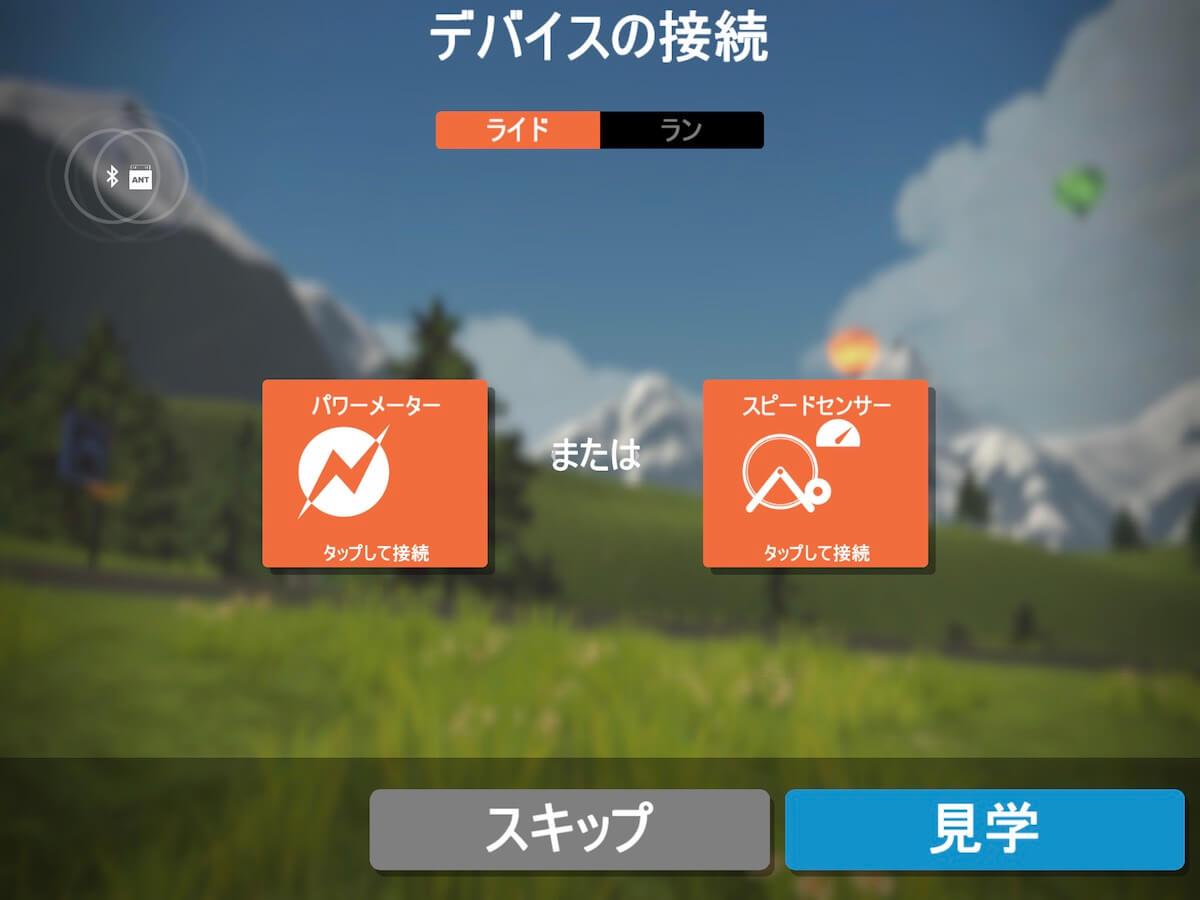 Zwift機器接続画面