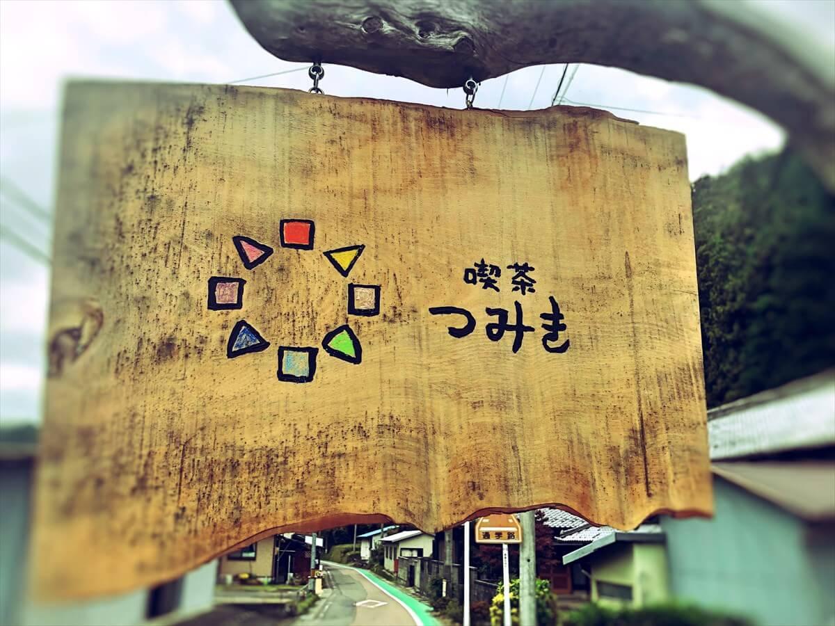 つみきライド写真2