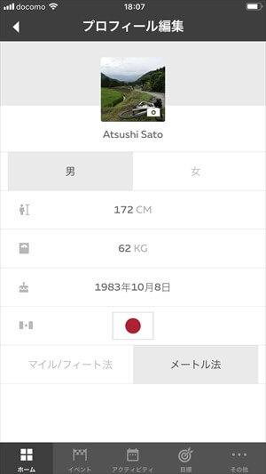 ユーザー情報画面