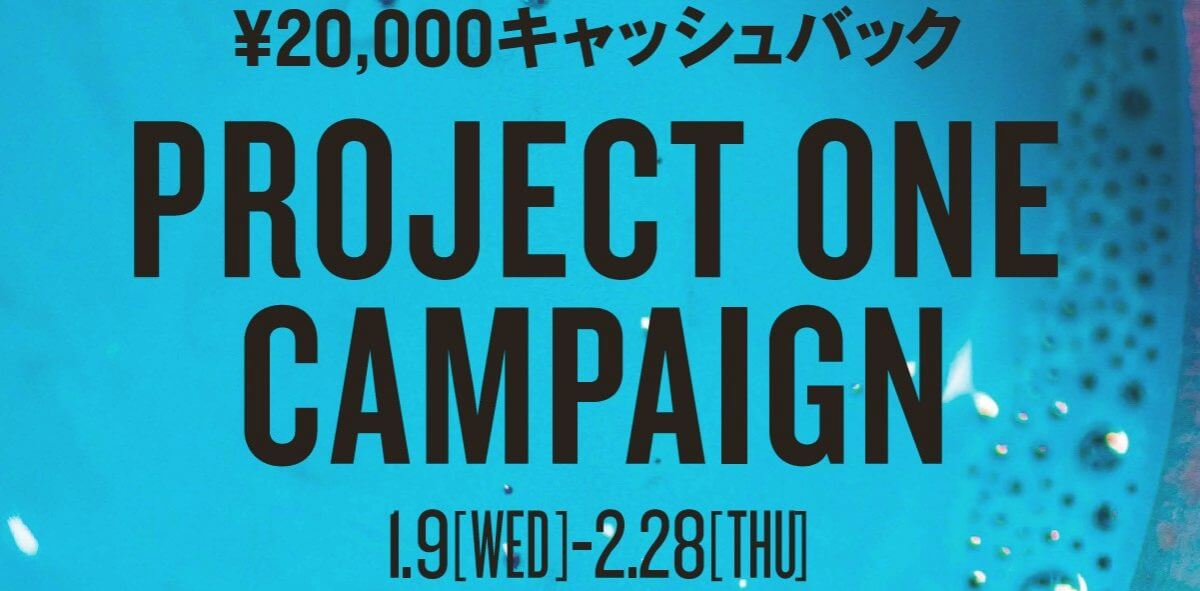 Project Oneキャンペーン画像