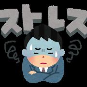 疲れ&ストレス