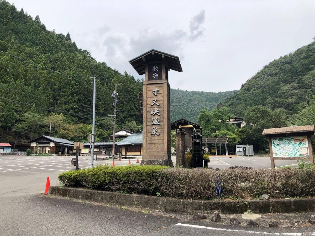 大井川峡温泉
