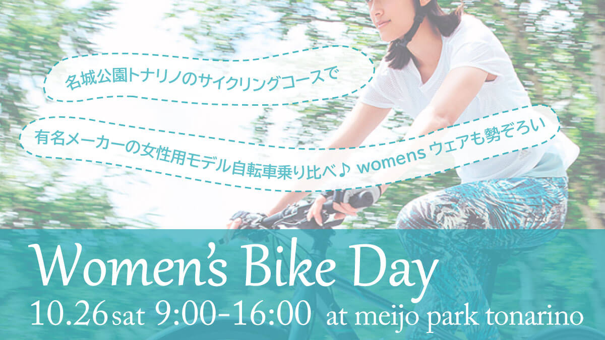 womens bike day