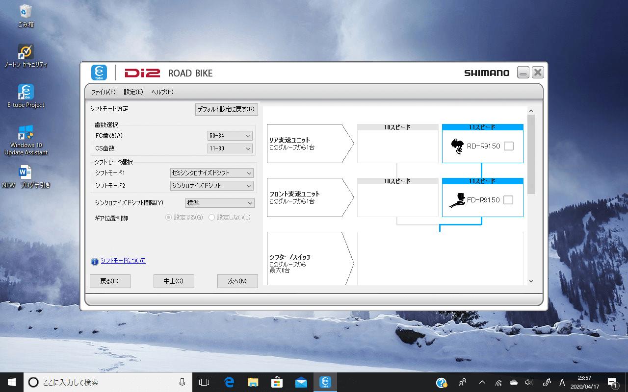歯数変更中のPC画面