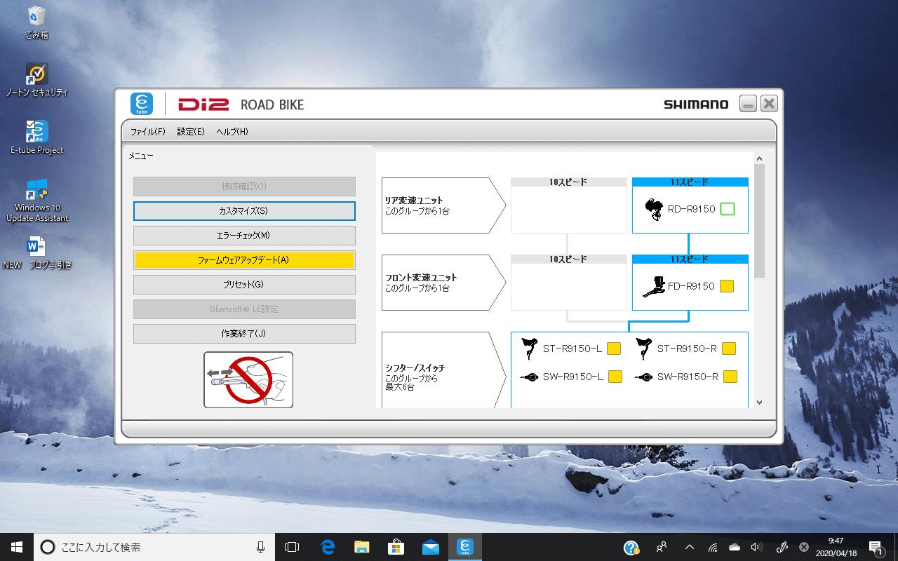 接続確認後のPC画面