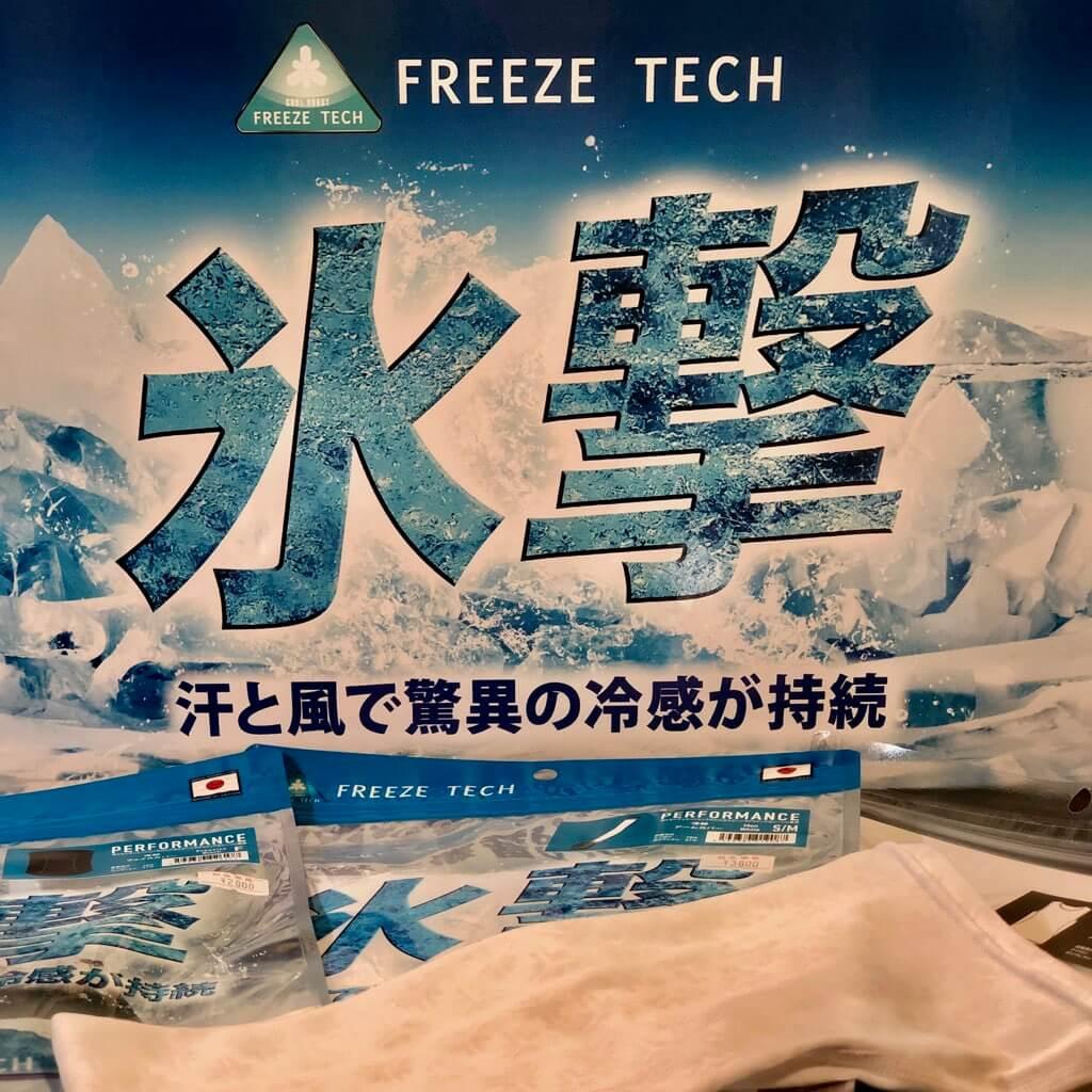 氷撃シリーズ