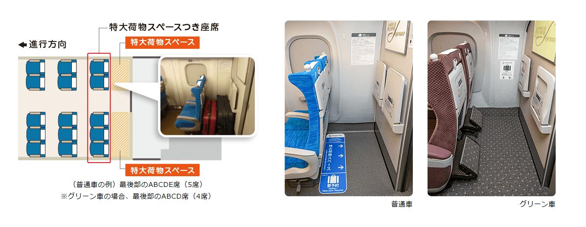 特大荷物スペース付き座席